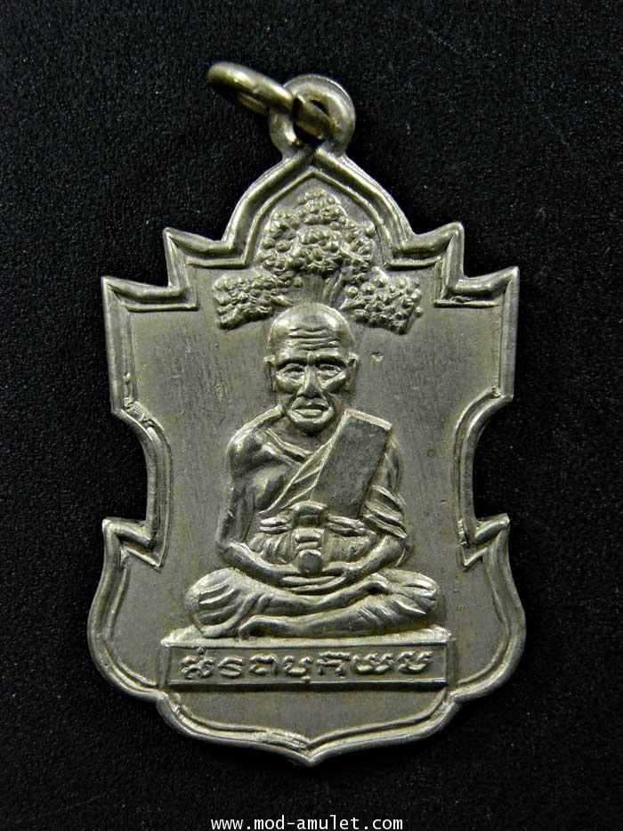 เหรียญหลวงปู่ทวด วัดพะโคะ รุ่นแรก นิยม มีลูกแก้ว