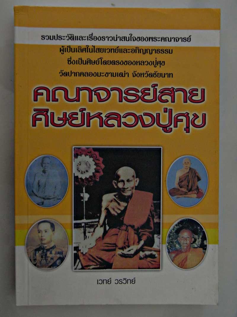 หนังสือคณาจารย์สายศิษย์หลวงปู่ศุข