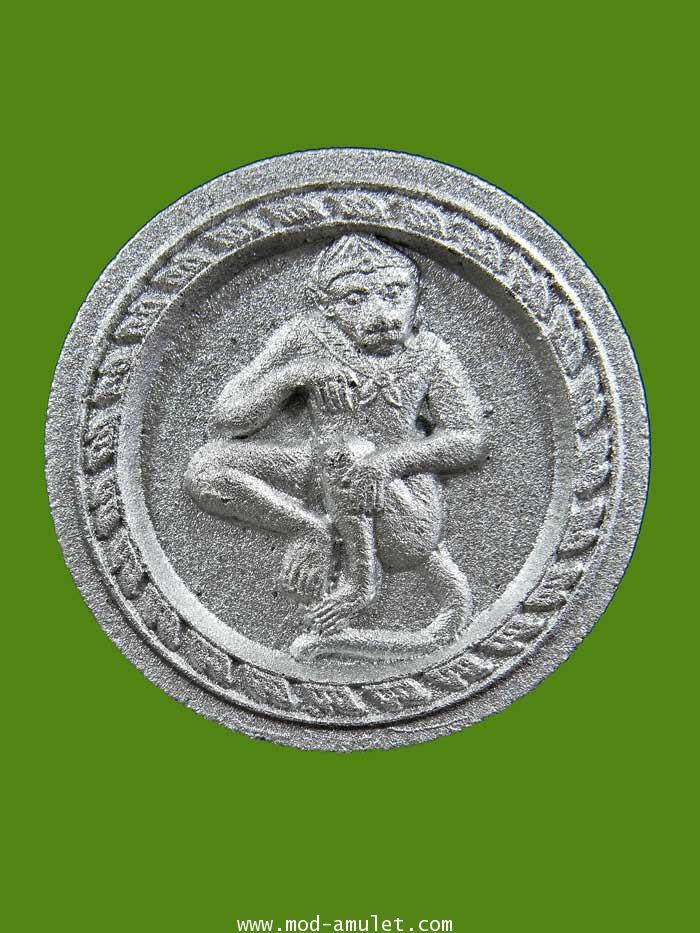 ปรอทนักษัตร ปีวอก (เนื้อพิเศษ)เนื้อทองคำดำ หลวงปู่ละมัย