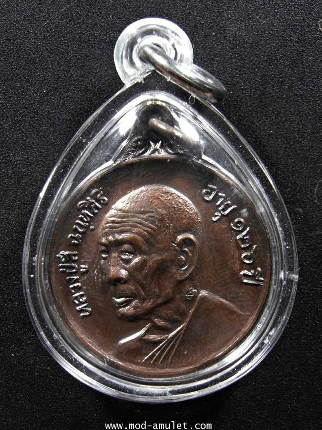 เหรียญพรหมวิหารธรรม บล็อคเงิน หลวงปู่สี วัดเขาถ้ำบุญนาค