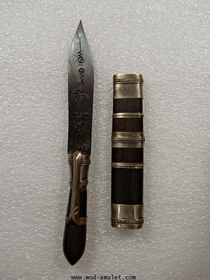 มีดหมอปากกา หลวงพ่ออุดม วัดพิชัยสงคราม (no.220)