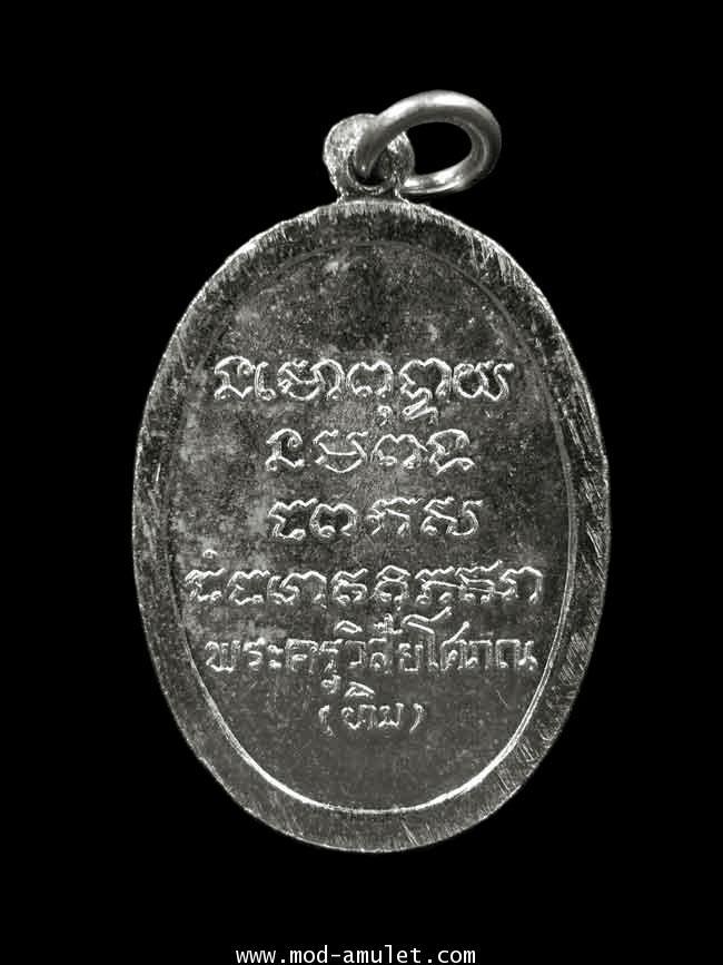 เหรียญพระอาจารย์ทิมหันข้าง ปี08 วัดช้างไห้ 1
