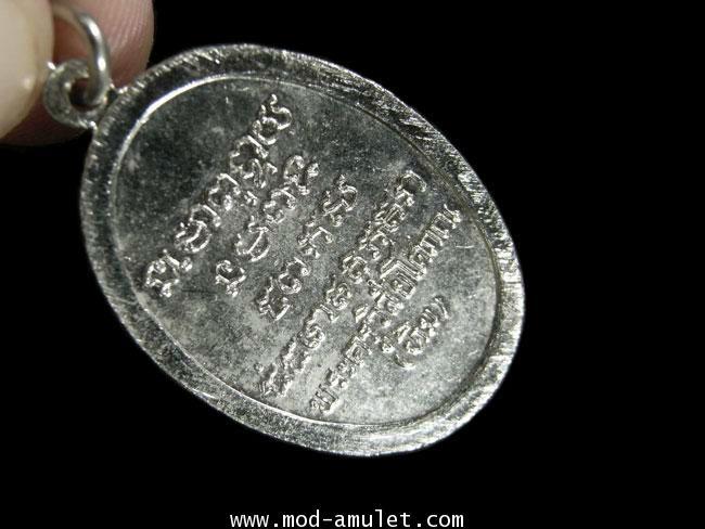 เหรียญพระอาจารย์ทิมหันข้าง ปี08 วัดช้างไห้ 3