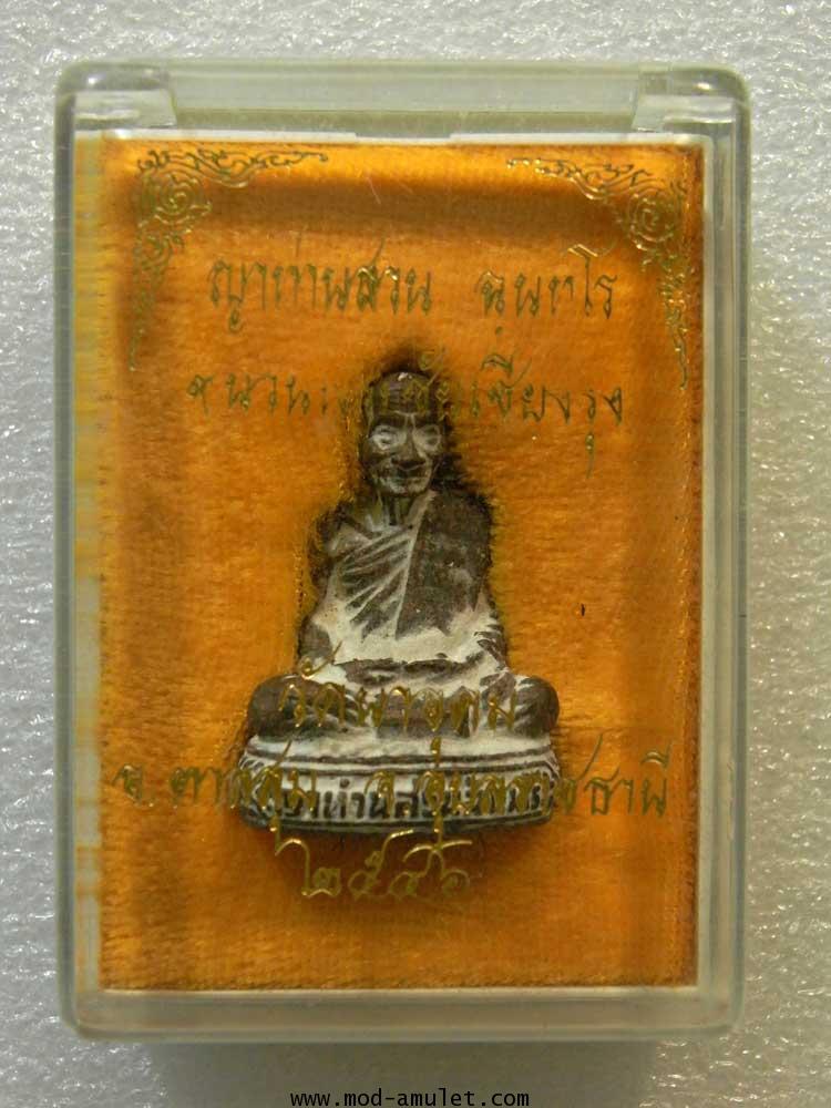 รูปหล่อชนวนพระชัยเชียงรุ้ง ญาท่านสวน ปี46 สวยมีเกศาเยอะครับ 5