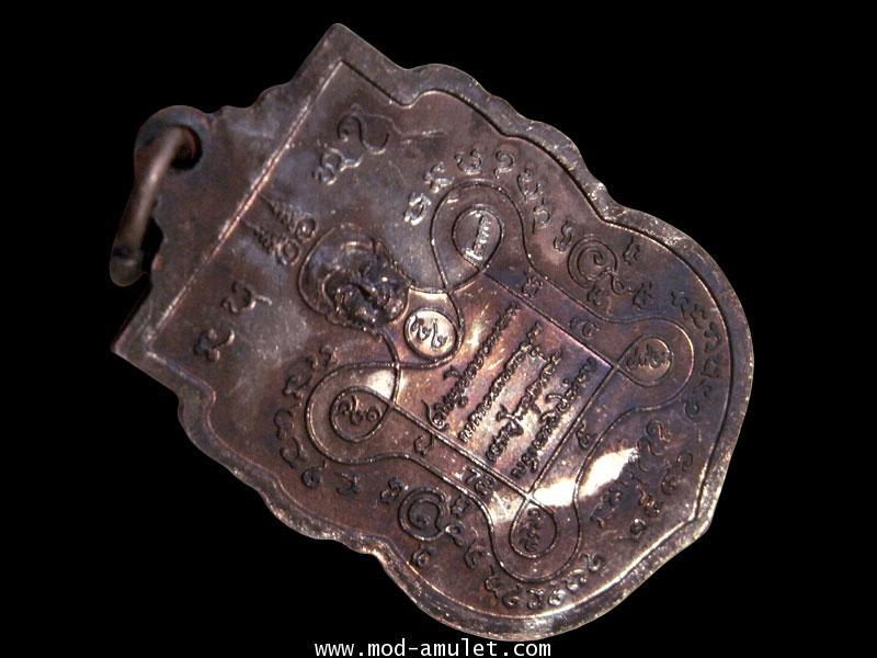 เหรียญญาท่านสวน รุ่นแก้วสารพัดนึก ปี46 (1) 1