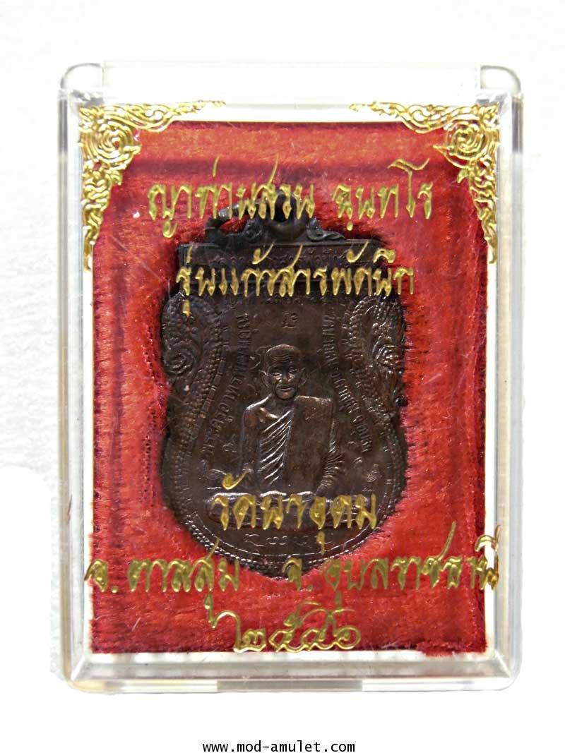 เหรียญญาท่านสวน รุ่นแก้วสารพัดนึก ปี46 (1) 2