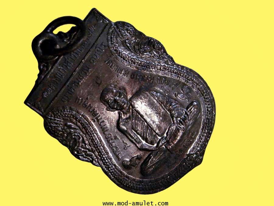 เหรียญญาท่านสวน รุ่นแก้วสารพัดนึก ปี46 (2)