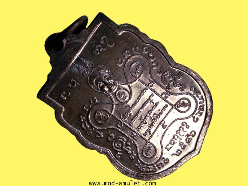 เหรียญญาท่านสวน รุ่นแก้วสารพัดนึก ปี46 (2) 1