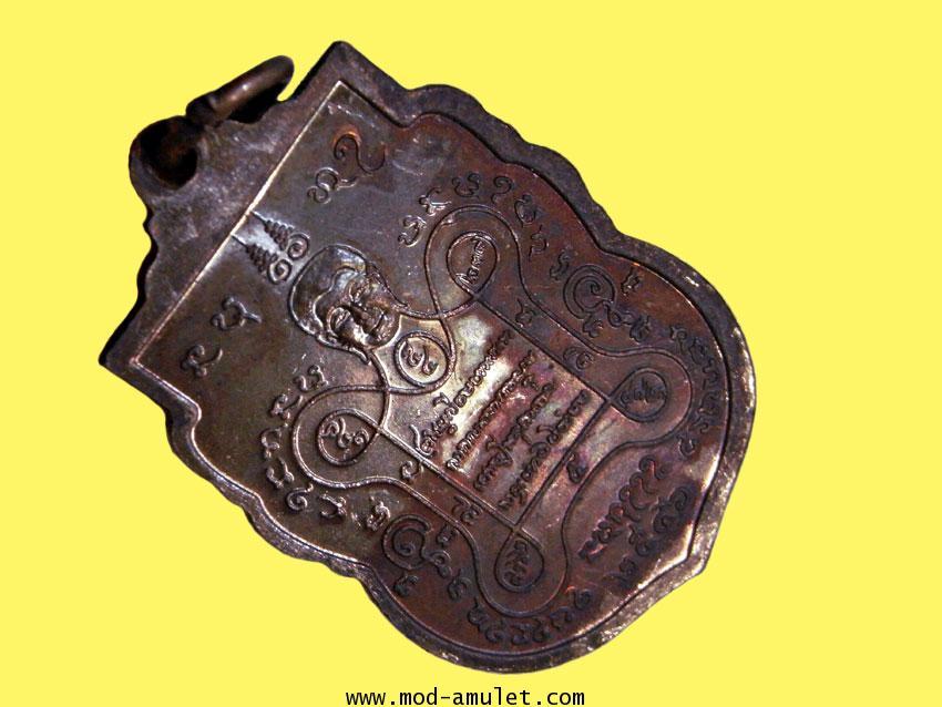 เหรียญญาท่านสวน รุ่นแก้วสารพัดนึก ปี46 (3) 1