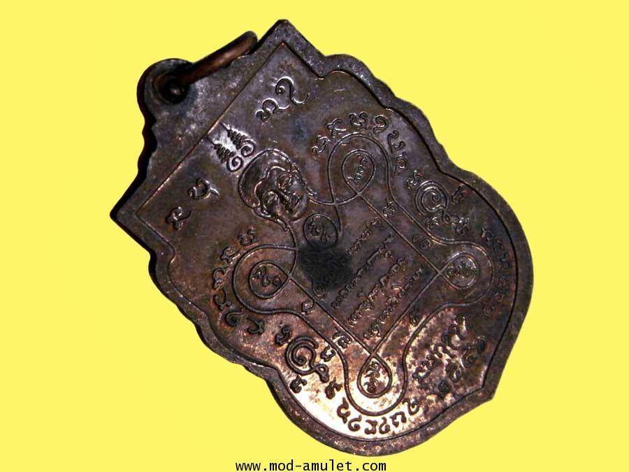 เหรียญญาท่านสวน รุ่นแก้วสารพัดนึก ปี46 (4) 1