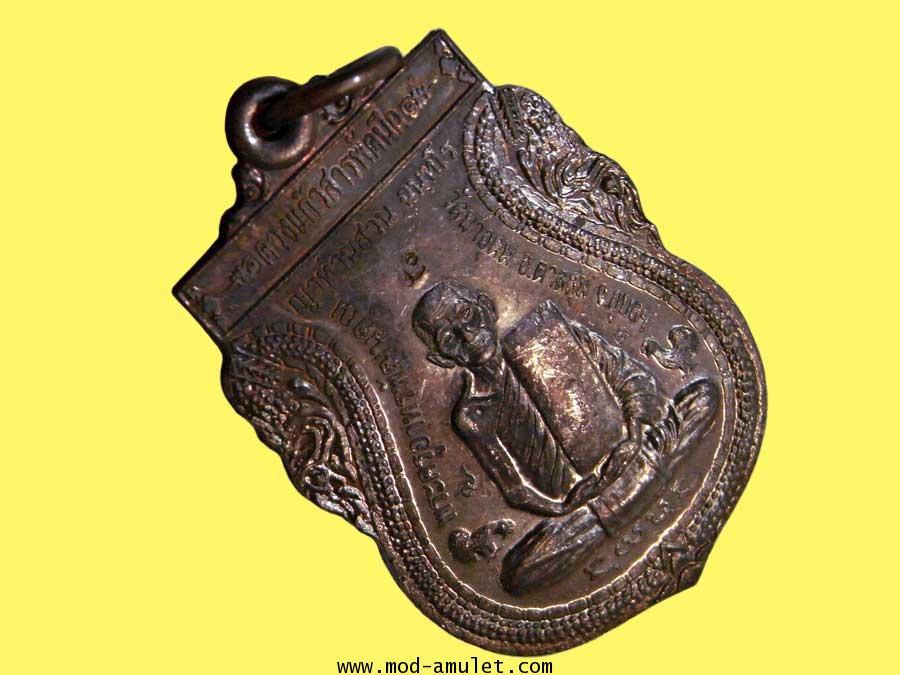 เหรียญญาท่านสวน รุ่นแก้วสารพัดนึก ปี46 (5)