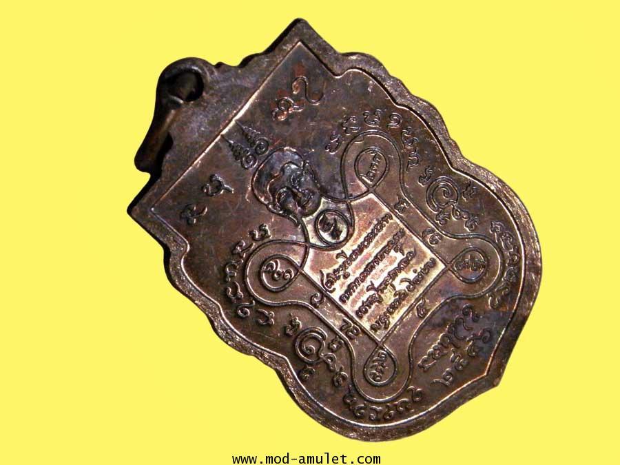 เหรียญญาท่านสวน รุ่นแก้วสารพัดนึก ปี46 (5) 1