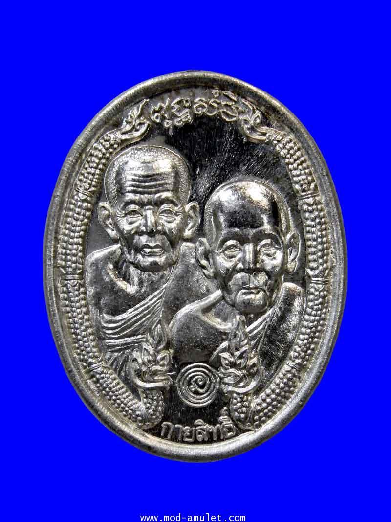 เหรียญกายสิทธิ์ เนื้อเงิน หลังพระนเรศวร