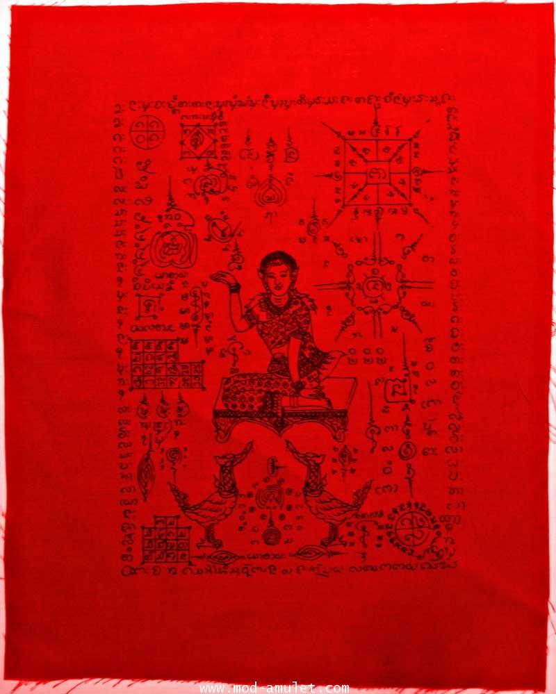 ผ้ายันต์แม่นางกวัก หลวงปู่สุภา (1)