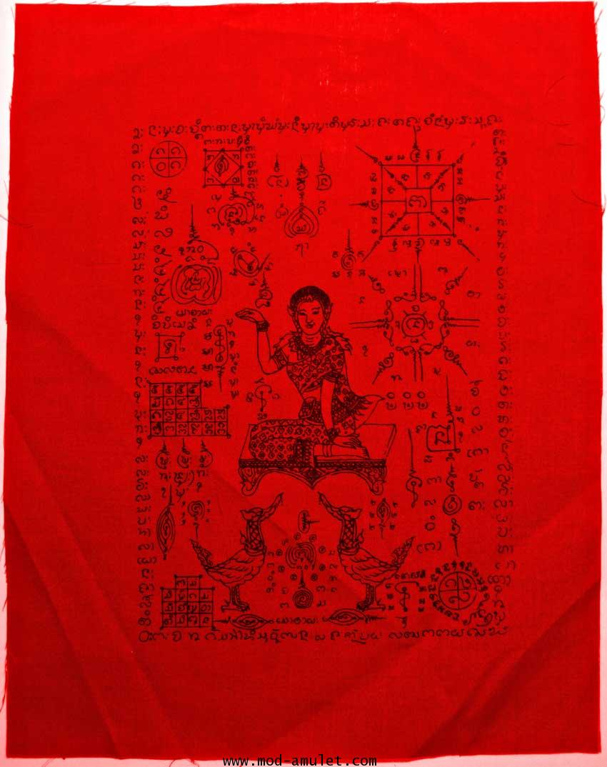 ผ้ายันต์แม่นางกวัก หลวงปู่สุภา (2)