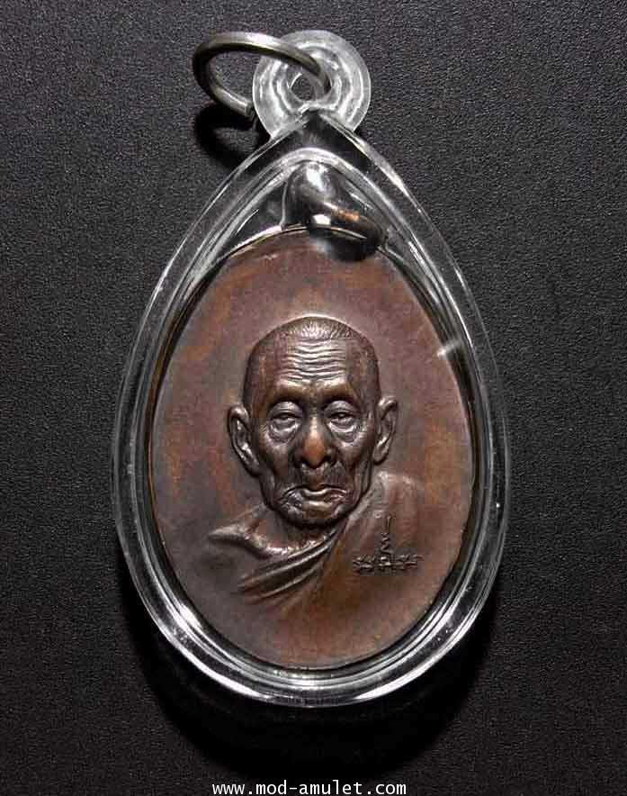 เหรียญหน้าแก่ ปี19 หลวงปู่สี ฉนฺทสิริ