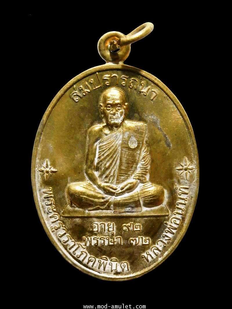 เหรียญรุ่นสมปรารถนา เนื้อทองฝาบาตร ปี45 หลวงปู่นนท์ (1)