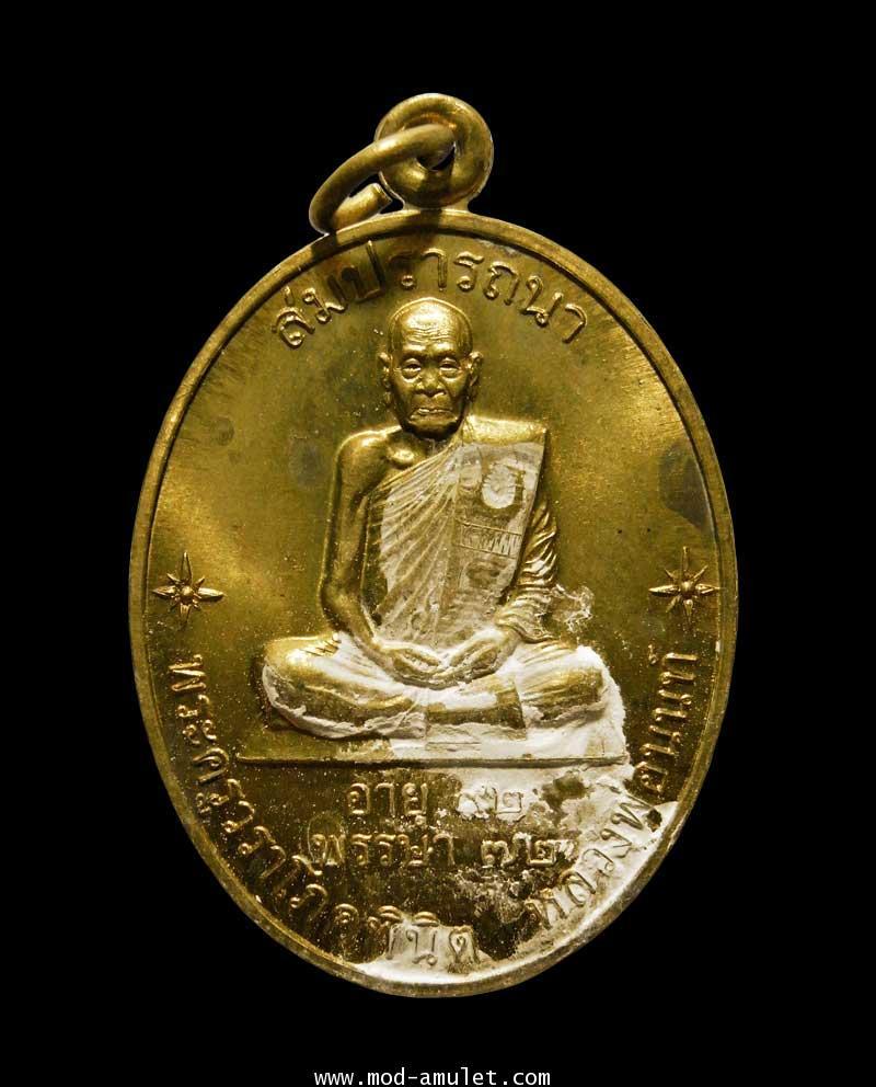เหรียญรุ่นสมปรารถนา เนื้อทองฝาบาตร ปี45 หลวงปู่นนท์ (2)