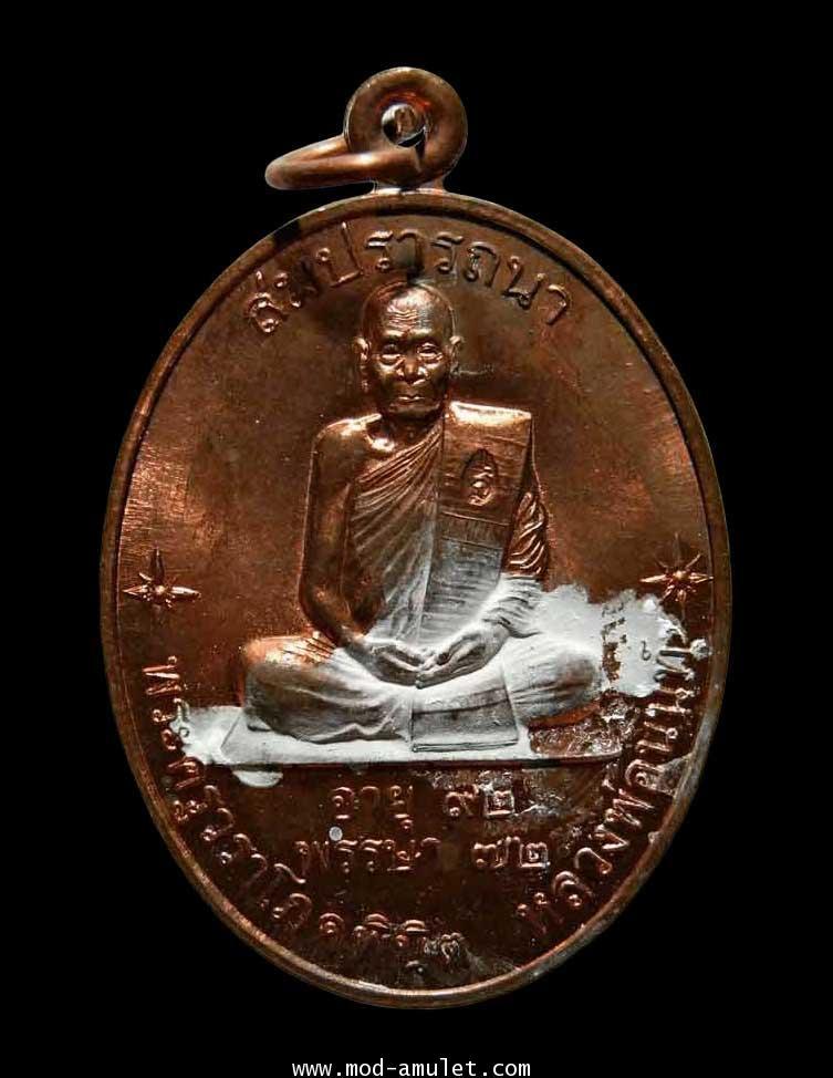 เหรียญรุ่นสมปรารถนา เนื้อทองแดง ปี45 หลวงปู่นนท์ วราโภ
