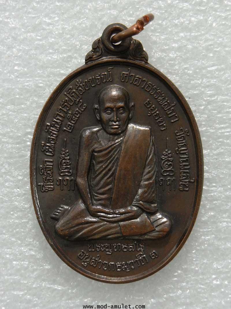 เหรียญธรรมสภา ปี38 หลวงปู่ชื้น วัดญาณเสน (คัดสวย)