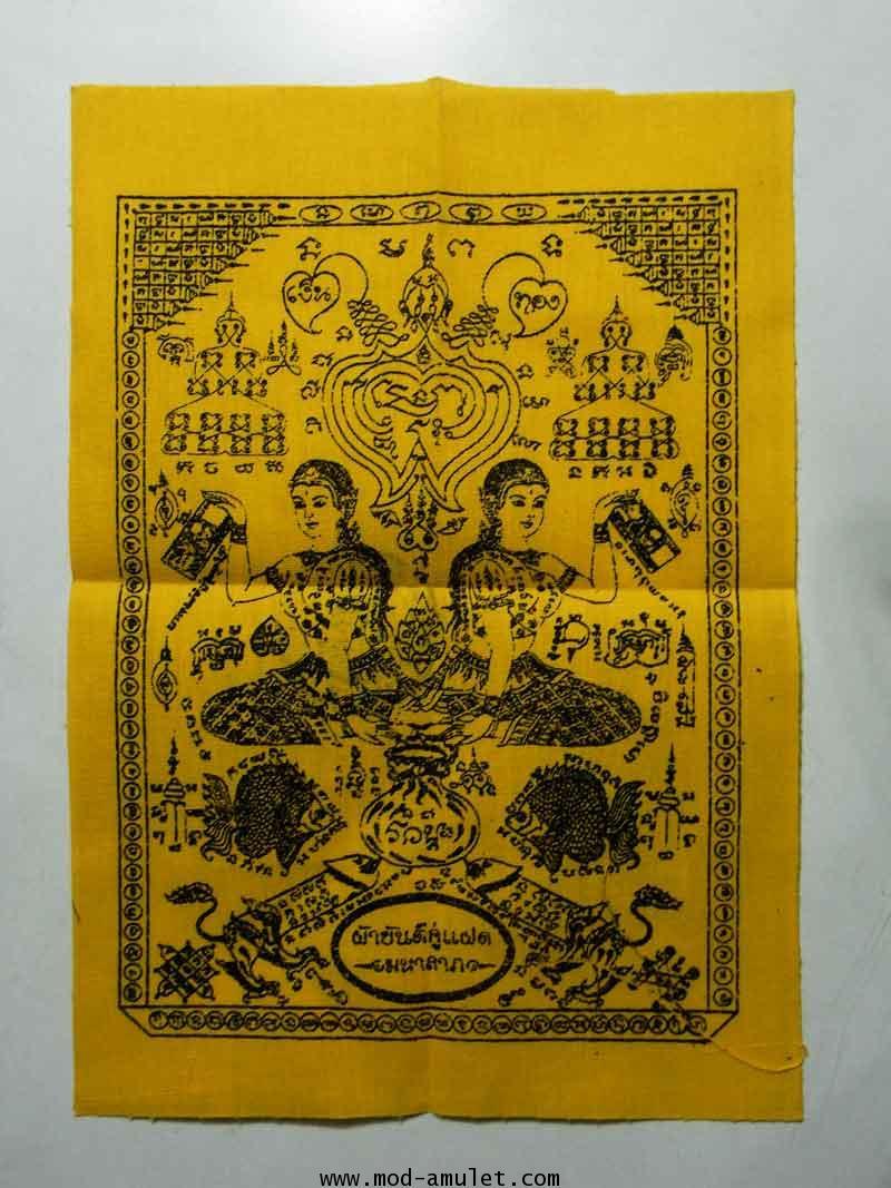 ผ้ายันต์นางกวักคู่แฝดมหาลาภ หลวงพ่อแสวง วัดสว่างภพ (Lp Sawang)