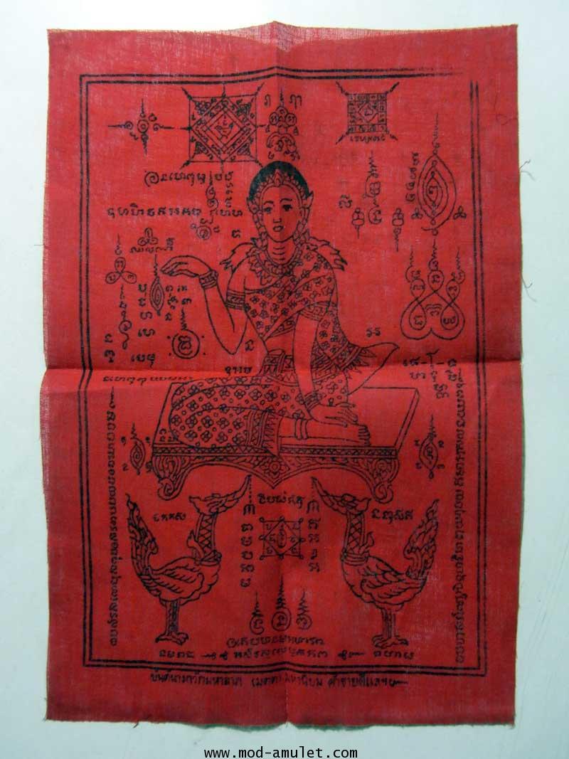 ผ้ายันต์นางกวักมหาลาภ หลวงพ่อแสวง วัดสว่างภพ (Lp Sawang)