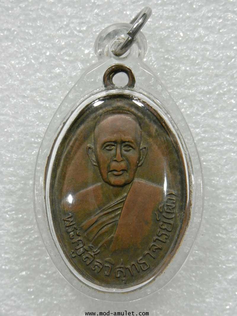 เหรียญหลวงพ่อผิว ปี2512 (Lp Phew)