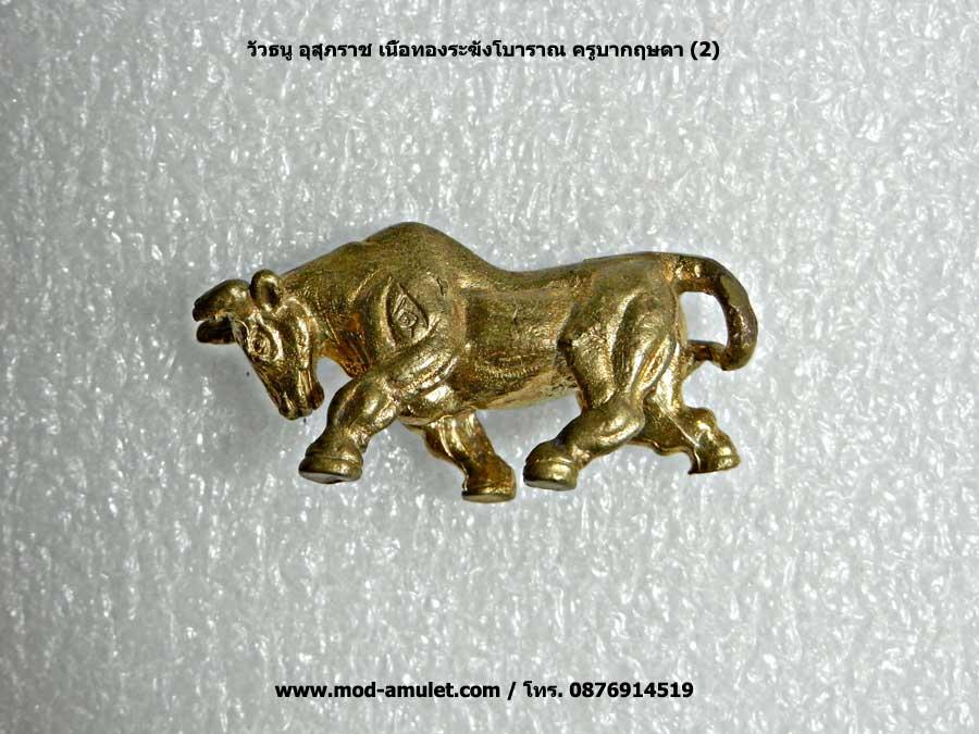 วัวธนูอุสุภราช เนื้อทองระฆังโบราณ ครูบกฤษดา (Khubakrissda) 2