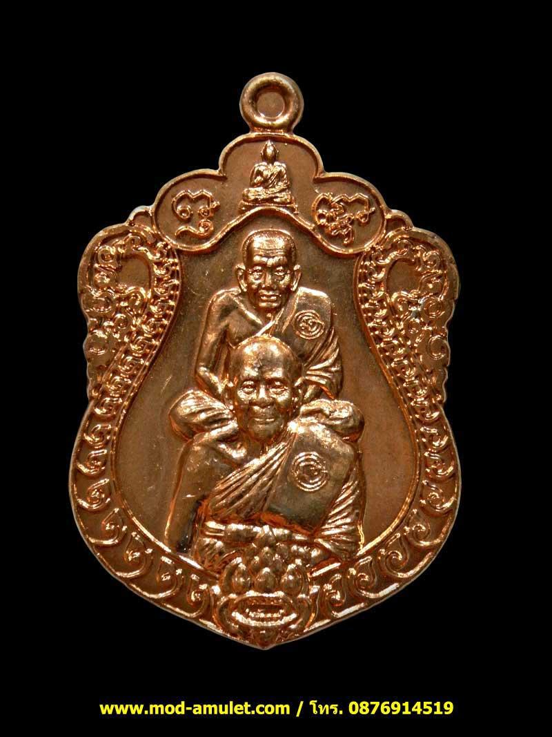 เหรียญหลวงปู่ทวดหลวงปู่ดู่หลังยันต์นะ หลวงตาม้า วัดพุทธพรหมปัญโญ (2)