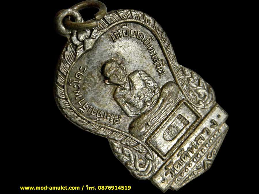 เหรียญเสมาหลวงพ่อทวด วัดดีหลวง (Lp Tuad) 1