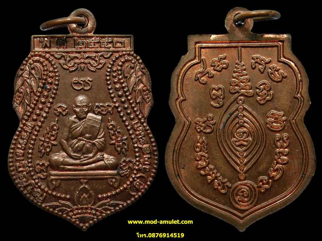 เหรียญเสมาหลวงปู่ดู่ ปี2550 หลวงตาม้า อธิษฐานจิต