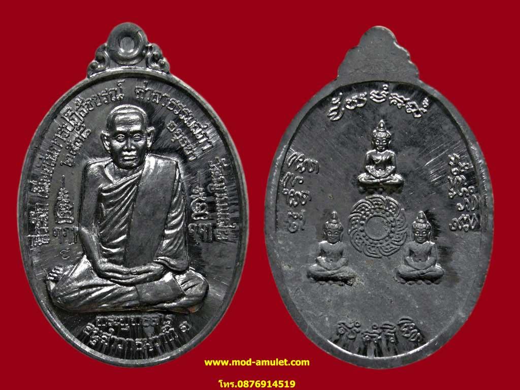 เหรียญธรรมสภาเนื้อตะกั่ว(คัดสวย)ปี38หลวงปู่ชื้นวัดญาณเสน