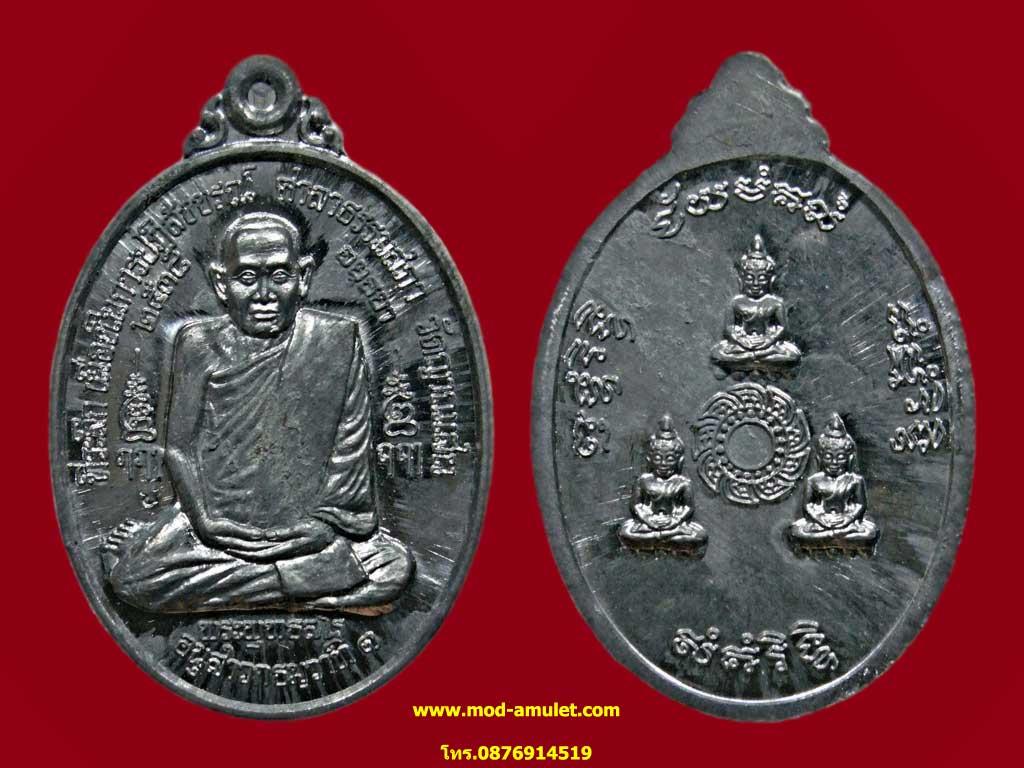 เหรียญธรรมสภาเนื้อตะกั่ว(คัดสวย)ปี38 หลวงปู่ชื้น วัดญาณเสน (เหรียญที่2)