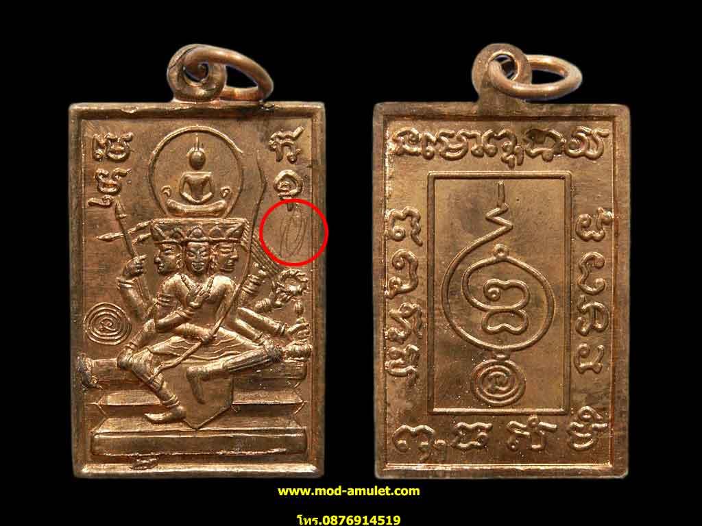 เหรียญพระพุทธะไชยะพรหม ปี51 หลวงตาม้า (1) Luangta Ma