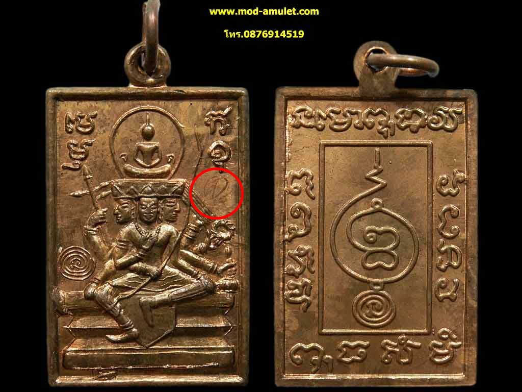 เหรียญพระพุทธะไชยะพรหม ปี51 หลวงตาม้า (2) Luangta Ma