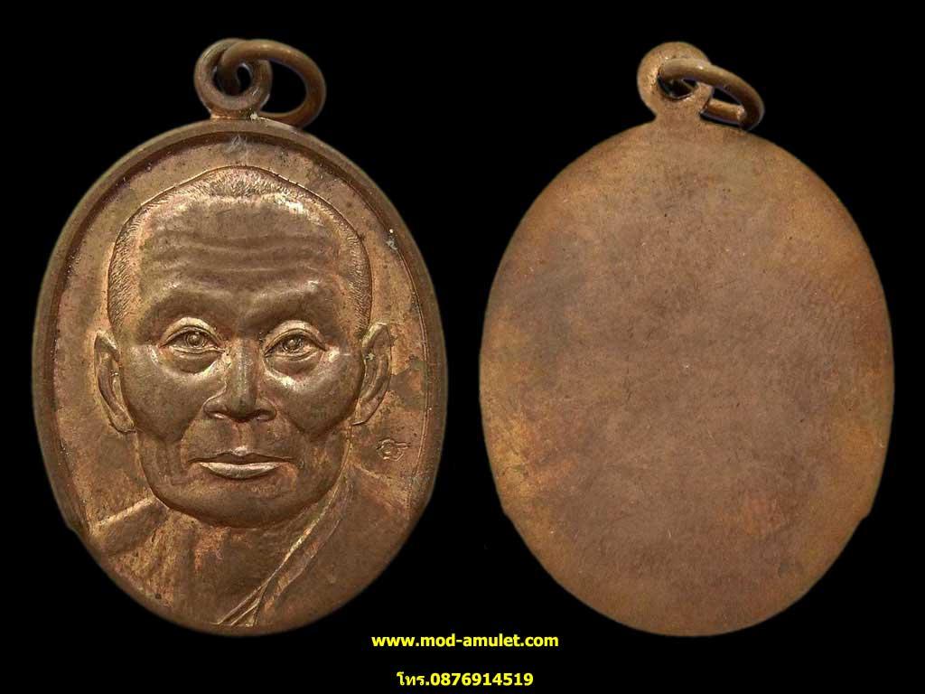 เหรียญรุ่นแรก หลวงพ่อเผือด วัดมะกอก (1)