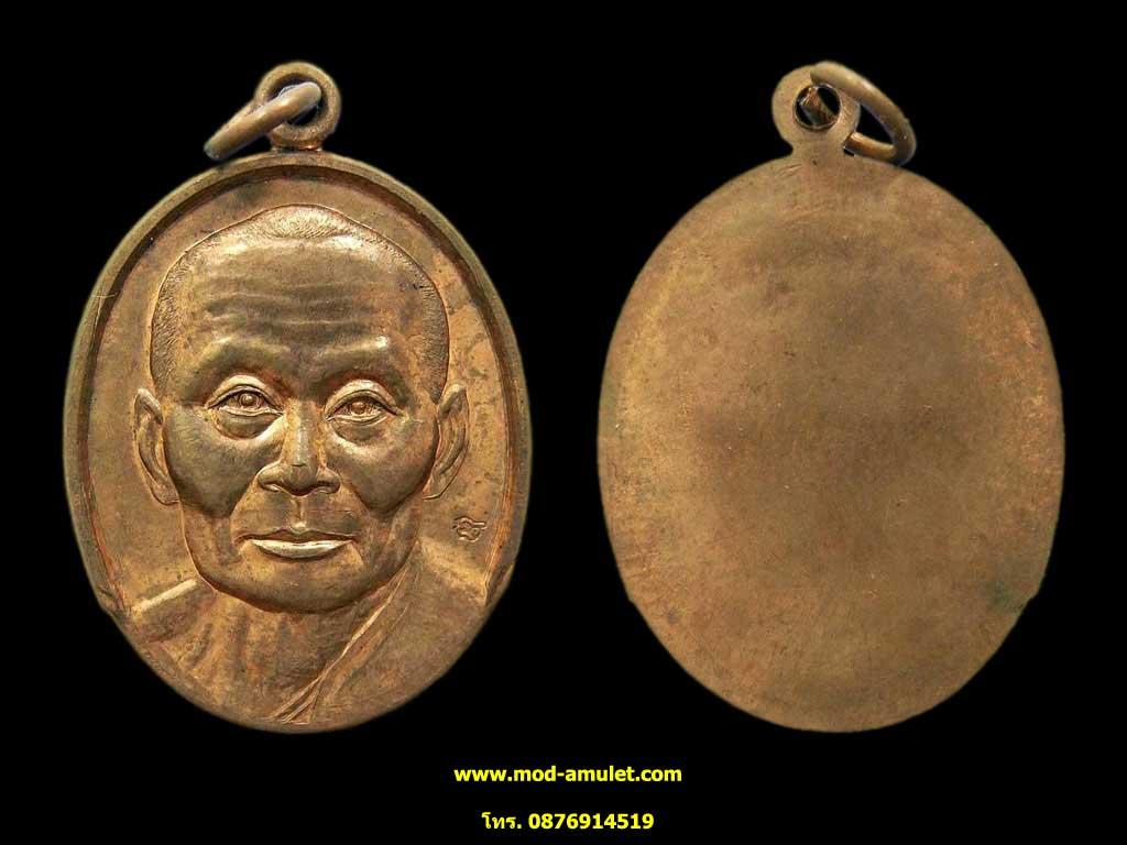 เหรียญรุ่นแรก หลวงพ่อเผือด วัดมะกอก (2)