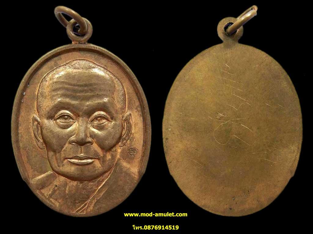 เหรียญรุ่นแรก หลวงพ่อเผือด วัดมะกอก จารด้านหลัง (3)