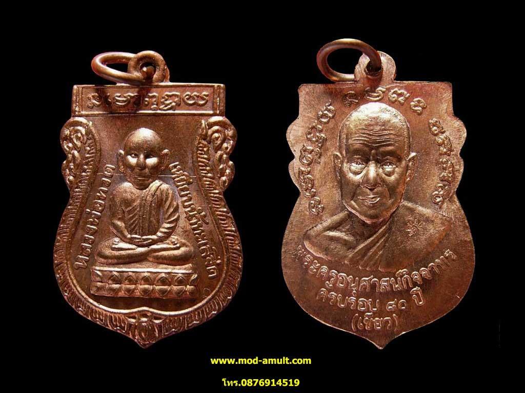 เหรียญหลวงปู่ทวด พ่อท่านเขียว 80 ปี วัดห้วยเงาะ จ.ปัตตานี