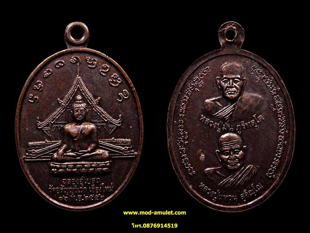 เหรียญฉลองอุโบสถ วัดอรัญญวิเวก ปี52 หลังหลวงปู่มั่นหลวงปู่แหวน