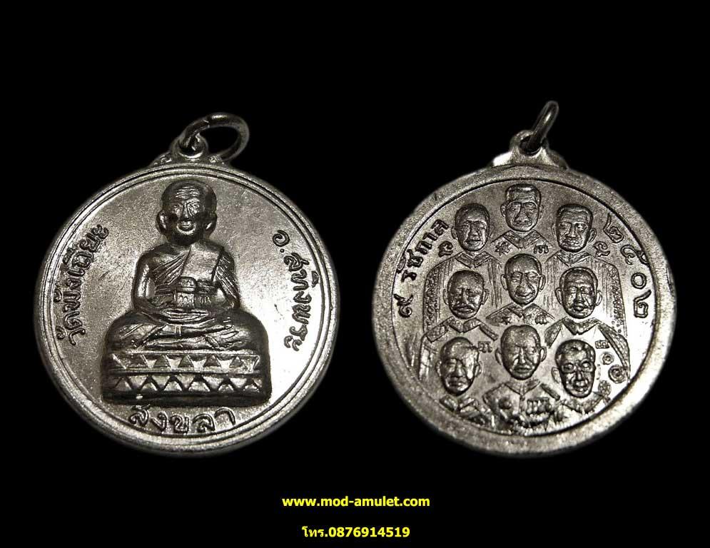 เหรียญหลวงปู่ทวด หลัง9รัชกาล ปี2502 วัดพังเถียะ