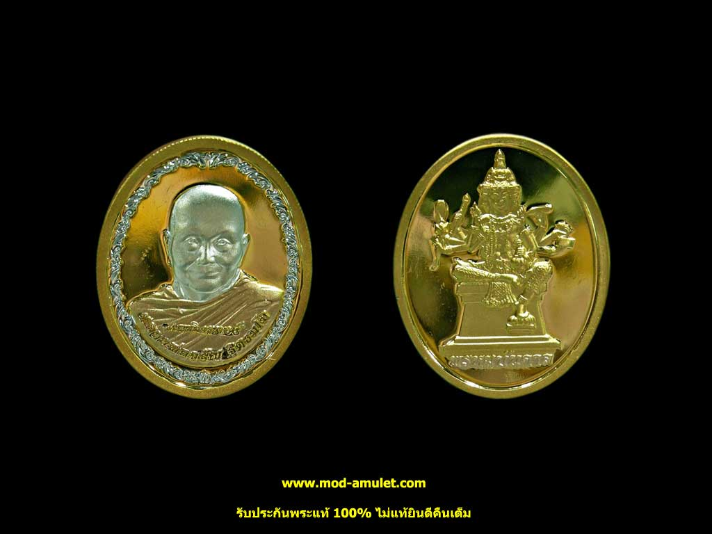 เหรียญพรหมบันดาล เนื้อขัดเงาสามกษัตริย์ หลวงพ่อจรัญ วัดอัมพวัน