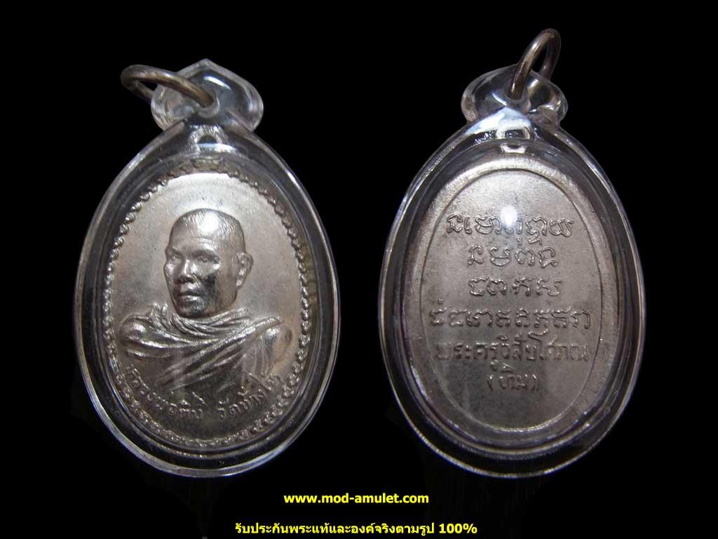 เหรียญหันข้างอาจารย์ทิม วัดช้างไห้ เนื้ออัลปาก้ากะไหล่เงิน ปี2508