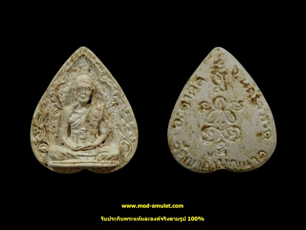 พระผงใบโพธิ์เกศา มหาลาภ ปี19 หลวงปู่สี วัดเขาถ้ำบุญนาค (7)
