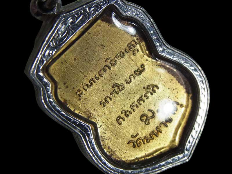 หลวงพ่อทวด วัดมหาธาตุกะไหล่ทองปี05เลี่ยมเงินสวยแชมป์ๆ 2