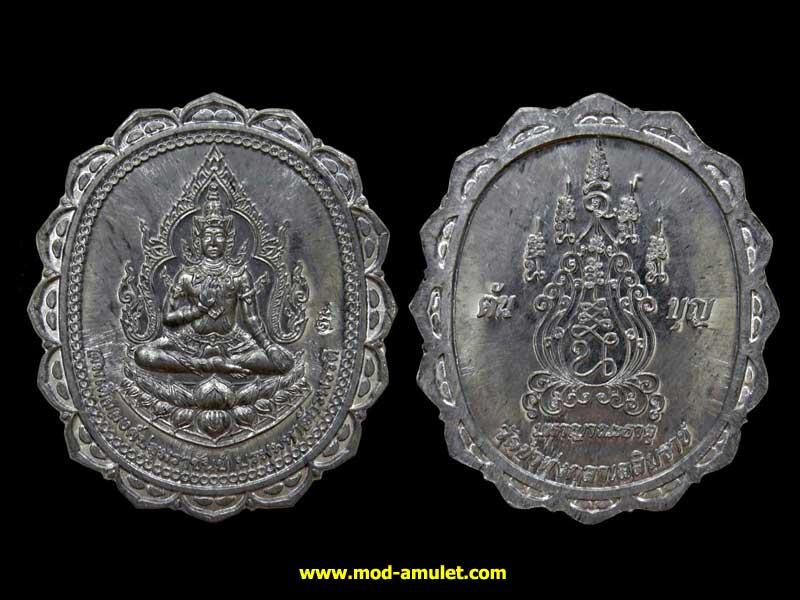 เหรียญองค์ปฐมราชันย์ บรมมหาจักรพรรดิ เนื้อตะกั่ว