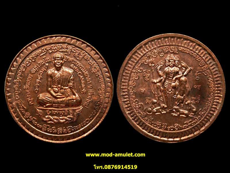 เหรียญกลมครูบาไตรเทพ เนื้อทองแดง