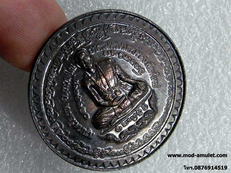 เหรียญกลมครูบาไตรเทพ เนื้อนวะ