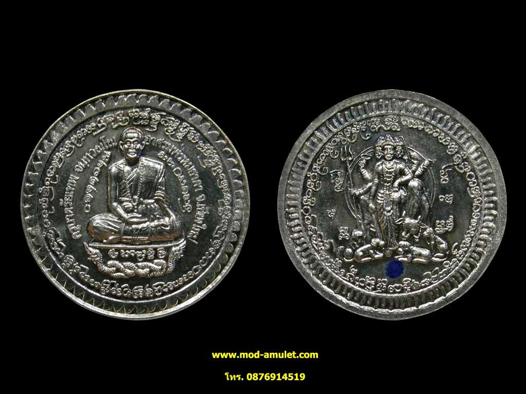 เหรียญกลมครูบาไตรเทพ เนื้อเงิน