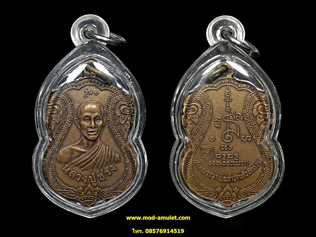เหรียญหลวงปู่สรวง รุ่น1 500พรรษาประจำวัดทั่วจักรวาล บล็อควงเดือน (นิยม)